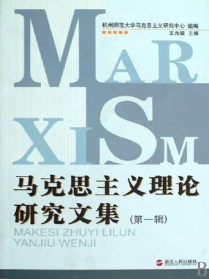 cover image of 马克思主义理论研究文集 第一卷(Marxist Theoretical Research Anthology, Volume 1)