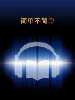 cover image of 简单不简单 (Easy Or Not)