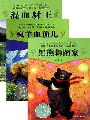 "cover image of 沈石溪动物小说合集1(包含《混血豺王》、《疯羊血顶儿》、《黑熊舞蹈家》三册)(Shen ShiXi's animal novels collection 1 (including ""jackal king"", ""Crazy sheep XueDingEr"", ""The black bear"" three volumes))"