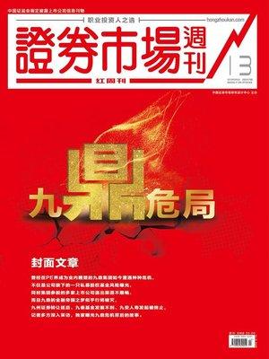 cover image of 九鼎危局 证券市场红周刊2019年13期