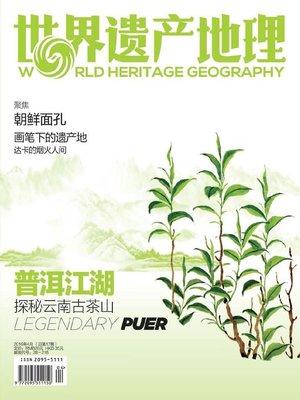 cover image of 世界遗产地理·普洱江湖——探秘云南古茶山(总第17期) (World Heritage Geography No. 17)