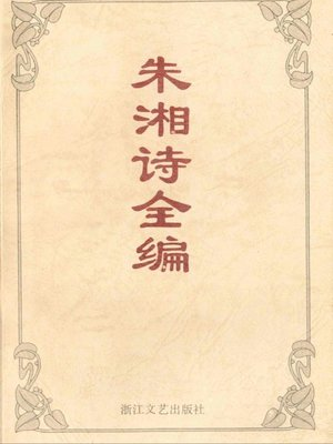 cover image of 朱湘诗全编(Poems of Zhu Xiang)