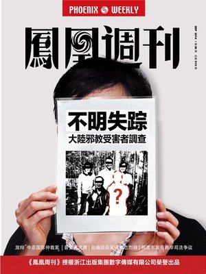 cover image of 香港凤凰周刊 2014年26期 大陆邪教受害者调查 Hong Kong Phoenix Weekly No.26,2014: Chinese Evil Cult Victims Investigation