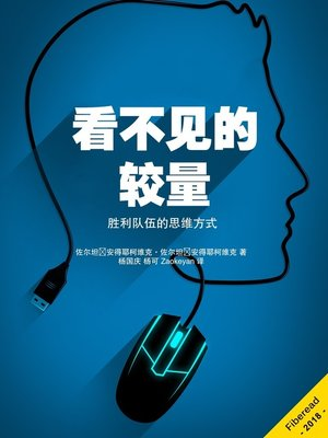 cover image of 看不见的较量 (The Invisible Game)