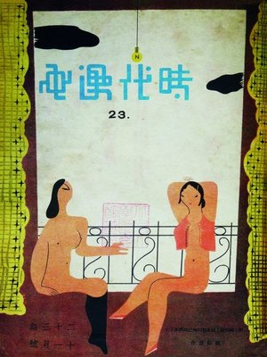cover image of 时代漫画 第二十三本  (Time comics No.23)