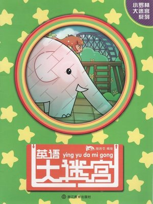 cover image of 英语大迷宫(English Maze)