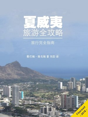 cover image of 夏威夷旅游全攻略 (What You Need to Know Before You Travel to Hawaii)