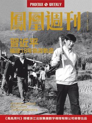 cover image of 香港凤凰周刊 2015年第28期 习近平福建18年执政轨迹 Phoenix Weekly 2015 No.28