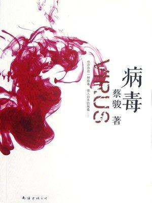 "cover image of 蔡骏经典小说:病毒(头颅寻找身体的离奇隐喻!中文互联网首部""悬恐""小说,中国本土悬疑开篇典范! )(Cai Jun mystery novels: Viruses)"