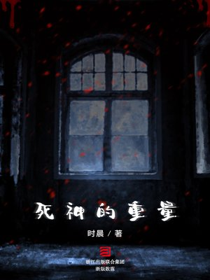 cover image of 死神的重量