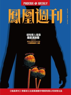 cover image of 香港凤凰周刊 2013年24期(缅甸湖人毒枭罗星汉谢幕) Hongkong Phoenix Weekly: Curtain Call of Chinese Drug Lord in Burma