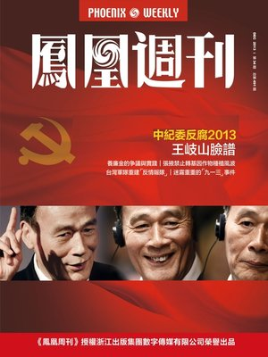 cover image of 香港凤凰周刊 2013年34期(中纪委反腐2013 王岐山脸谱) Hongkong Phoenix Weekly: Anti-Corruption Year of CCDI: Wang Qishan's Political Career