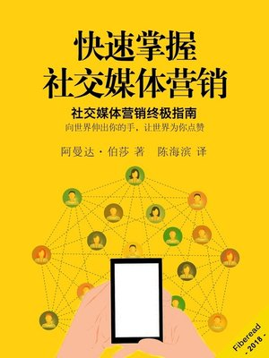 cover image of 快速掌握社交媒体营销 (Quickly Dominate Social Media Marketing)