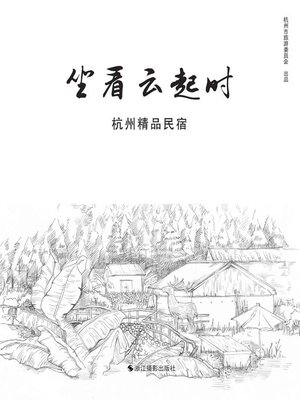 cover image of 坐看云起时
