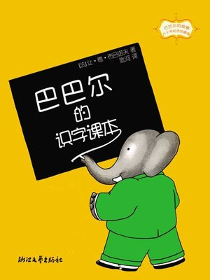 cover image of 巴巴尔的识字课本 (Babar's Literacy Textbooks)