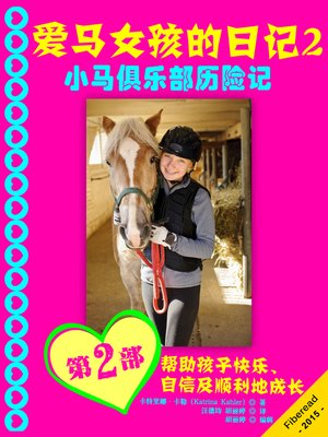 cover image of 爱马女孩的日记2-小马俱乐部历险记(中英双语) (Diary of a Horse Mad Girl)