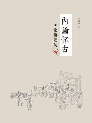 cover image of 内论怀古-论语逐句