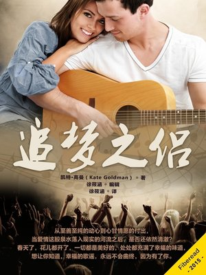 cover image of 追梦之侣 (A Dream for Two)