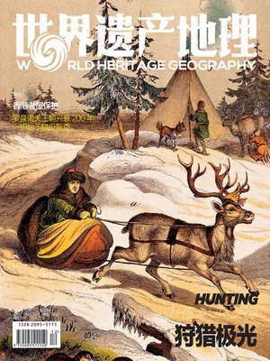 cover image of 狩猎极光 世界遗产地理第37期 (World Heritage Geography No 37:Hunting the Aurora)