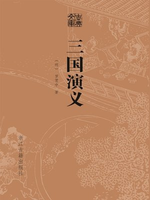 cover image of 三国演义(精装)