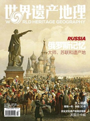cover image of 世界遗产地理·俄罗斯记忆 (总第16期) (World Heritage Geography No.16)