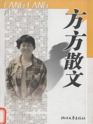 cover image of 方方散文(Fang Fang Essays)