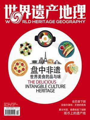 cover image of 世界遗产地理·盘中非遗 (总第15期) (World Heritage Geography No.15)