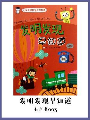 cover image of 发明发现早知道(有声书03)