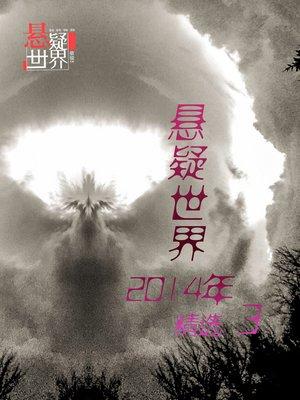 cover image of 悬疑世界2014年精选3 Mystery World 2014 SelectionⅢ