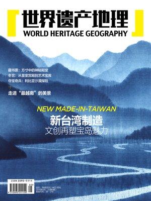 cover image of 世界遗产地理·新台湾制造——文创再塑宝岛魅力(总第6期) (World Heritage Geography No. 6)