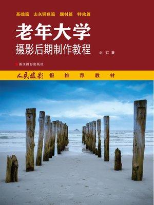 cover image of 老年大学摄影后期制作教程 (Photography post production tutorial of senior-citizen university)