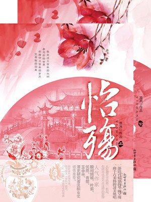 cover image of 怡殇 合集 Through the Qing Dynasty, Volume 1-2 — Emotion Series (Chinese Edition)