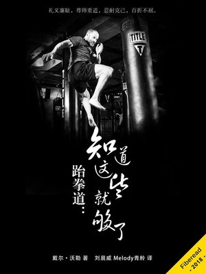 cover image of 跆拳道
