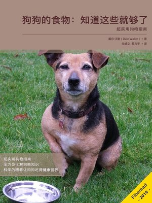 cover image of 狗狗的食物:知道这些就够了 (Dog Foods Everything you need to Know)