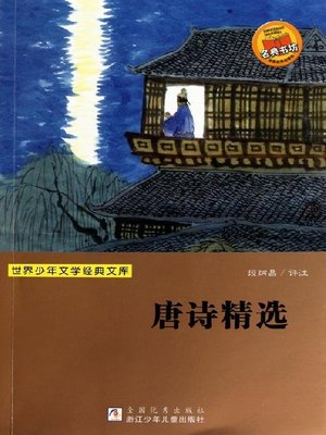 cover image of 世界少年文学经典文库:唐诗精选(Selected poems of Tang Dynasty)