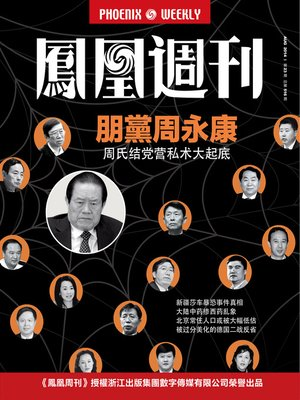 cover image of 香港凤凰周刊 2014年23期 朋党周永康 Phoenix Weekly HK No.23, 2014 : Zhou Yongkang's Faction (Chinese Edition)