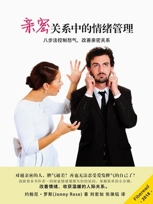 cover image of 亲密关系中的情绪管理