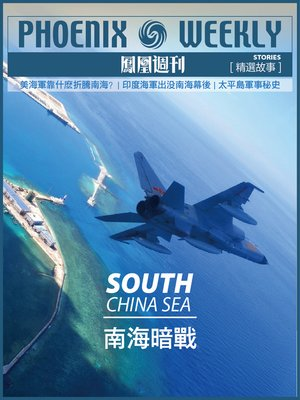 cover image of 香港凤凰周刊精选故事:南海暗战 (Phoenix Weekly Selection Story: South China Sea)
