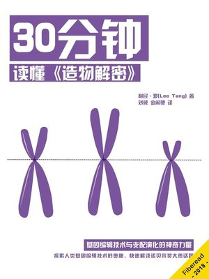 cover image of 30分钟读懂《造物解密》