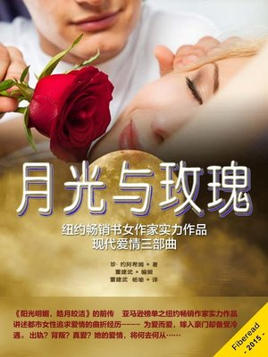 cover image of 月光与玫瑰 Moonlight and Roses
