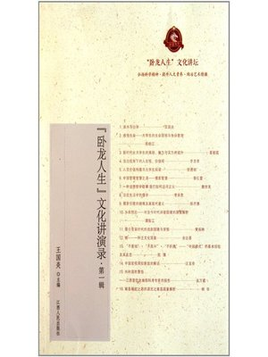 "cover image of 卧龙人生文化讲演录·第一辑 ""Wolong life"" culture lectures, Volume 1"