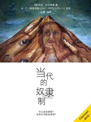 """cover image of 当代的奴隶制  """"(SLAVERY OF OUR TIMES)"""