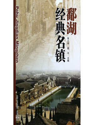 cover image of 鄱湖经典名镇 The Classic Towns in Poyang Lake