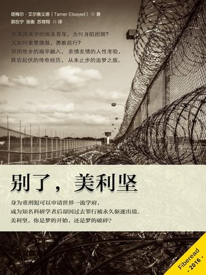 cover image of 别了,美利坚 (Inadmissible)