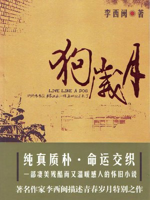 cover image of 李西闽经典小说:狗岁月 Li XiMin mystery novels: At that Time