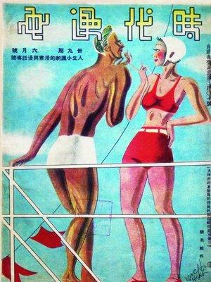 cover image of 时代漫画 第三十九本  (Time comics No.39)