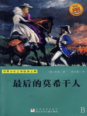 cover image of 世界少年文学经典文库:最后的莫希干人(Famous children's Literature:The last of the Mohicans )