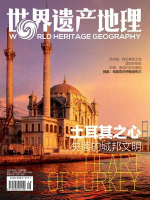 cover image of 世界遗产地理·土耳其之心 (总第9期) ( World Heritage Geography No.9)