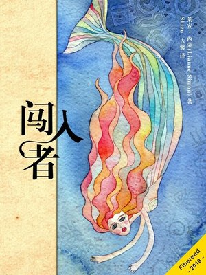 cover image of 岛外来客 (Outsider)