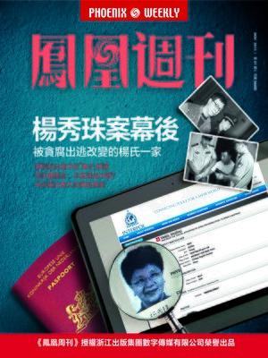 cover image of 香港凤凰周刊 2015年31期 杨秀珠案幕后 Phoenix Weekly 2015 No.31